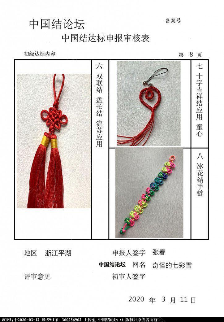 中国结论坛   中国绳结艺术分级达标审核 155015fed5v15zvf21v1cv