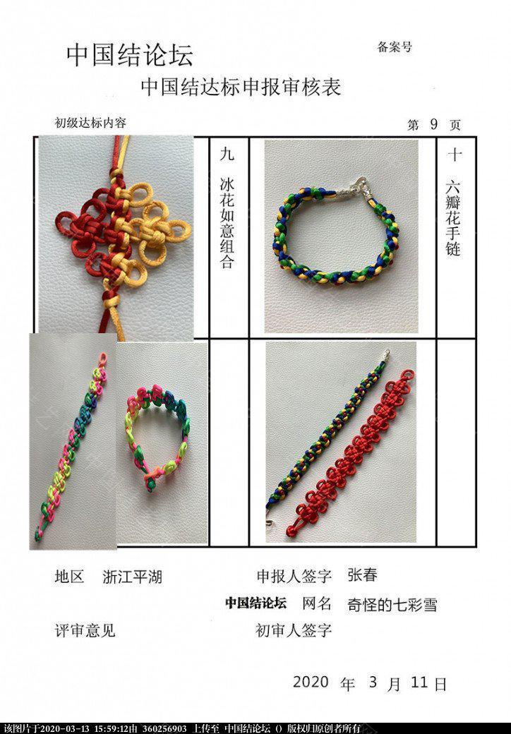 中国结论坛   中国绳结艺术分级达标审核 155019d60ld446h4d7axh9