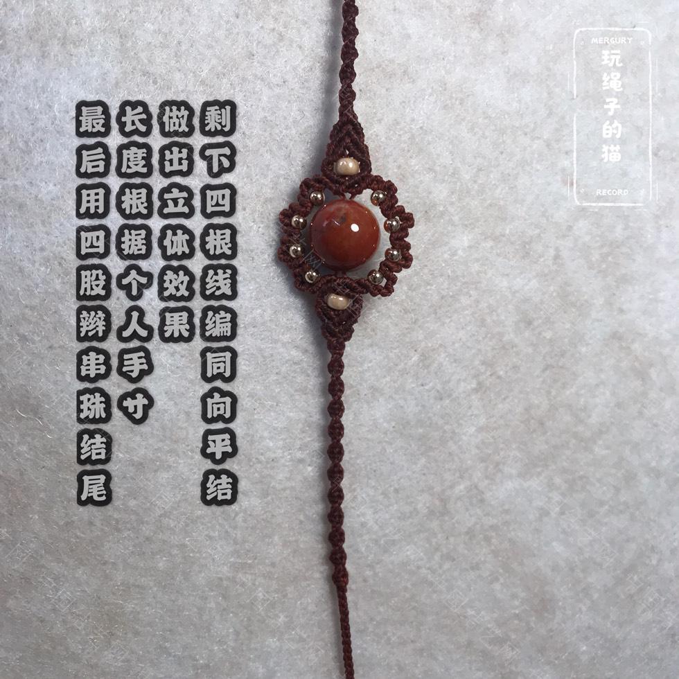 中国结论坛 Macrame手链 太阳光芒手链(图文教程) 手链,教程,凯尔特结各种含义,凯尔特心结手链,凯尔特心形手链 图文教程区 162913l7qn6xymy6xqf4q7