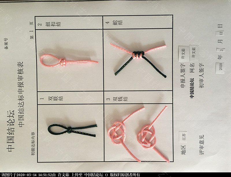 中国结论坛 许文茹-初级达标申请  中国绳结艺术分级达标审核 144213ywxmq1wrc2uuaa3m