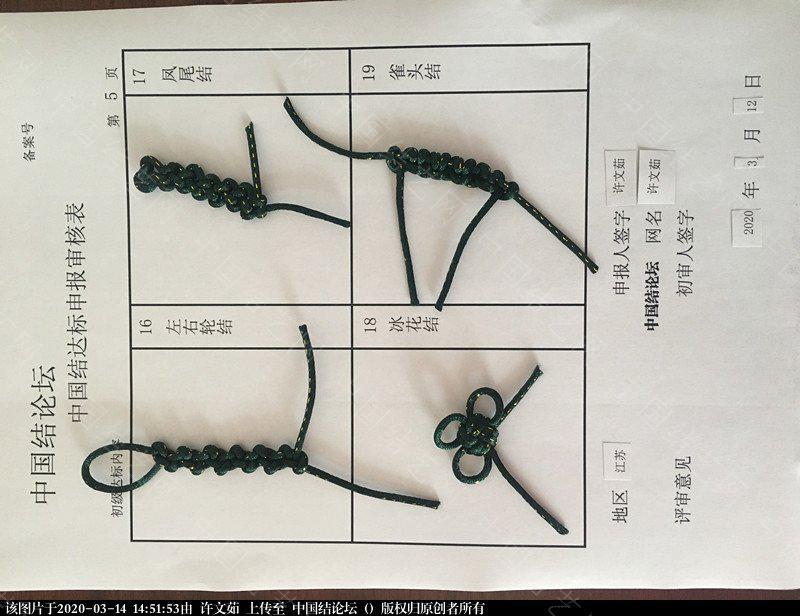 中国结论坛 许文茹-初级达标申请  中国绳结艺术分级达标审核 144749qx9en14ww1vqo8oo