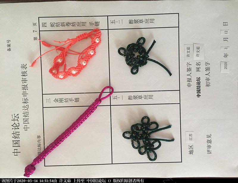 中国结论坛 许文茹-初级达标申请  中国绳结艺术分级达标审核 144812b6w5dkhg6acaz5yg