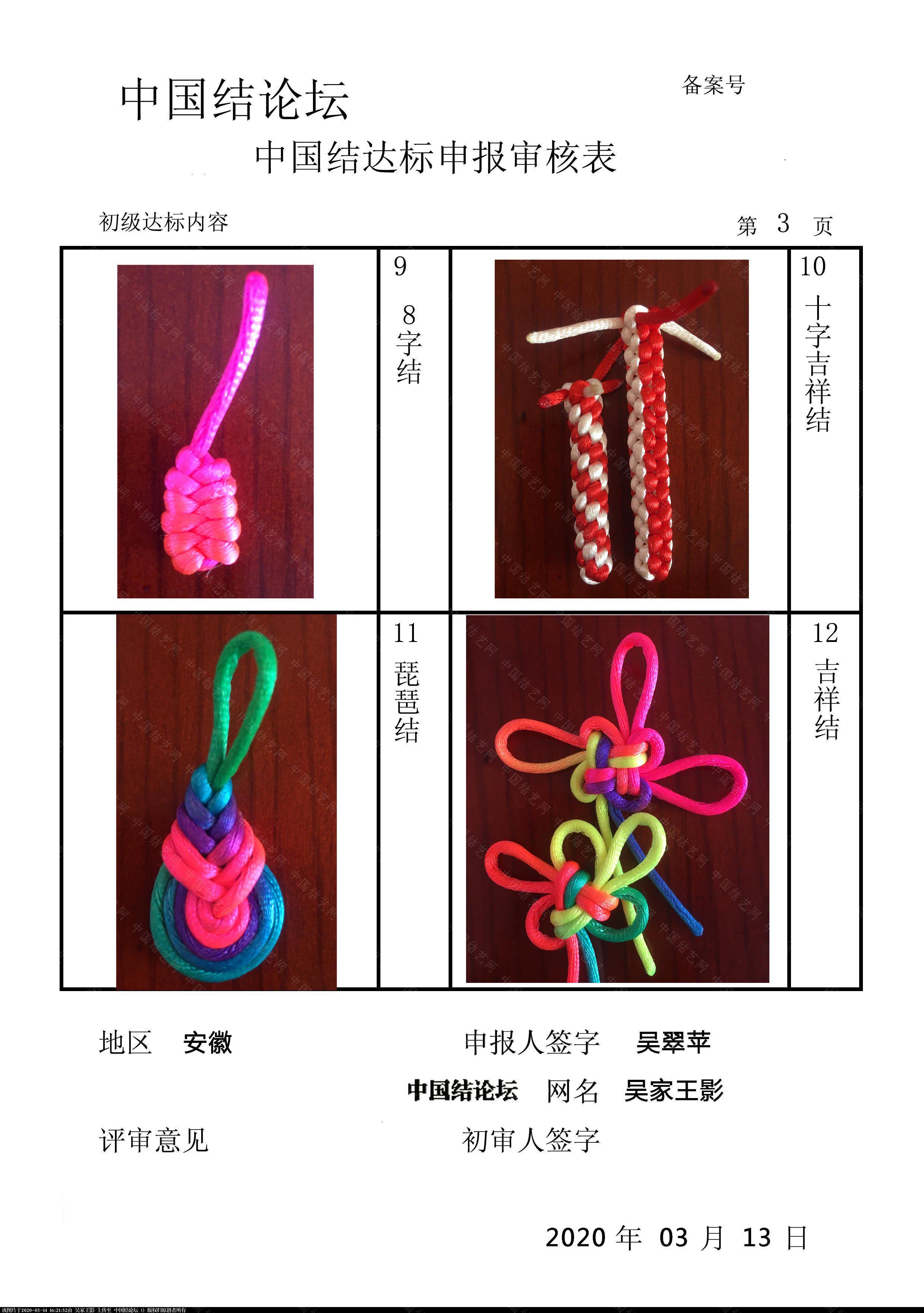 中国结论坛   中国绳结艺术分级达标审核 161721dlp9l0ollb8s017o