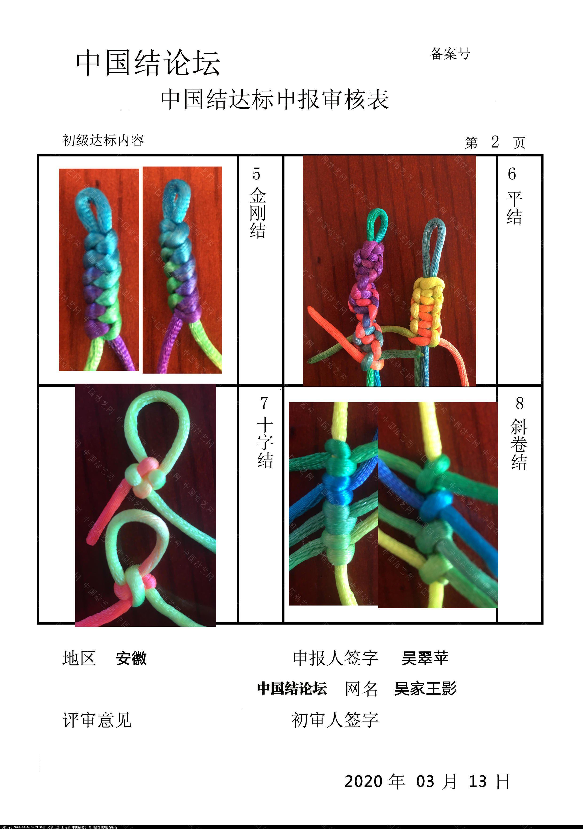 中国结论坛   中国绳结艺术分级达标审核 161721ell7axxjazu3v73n
