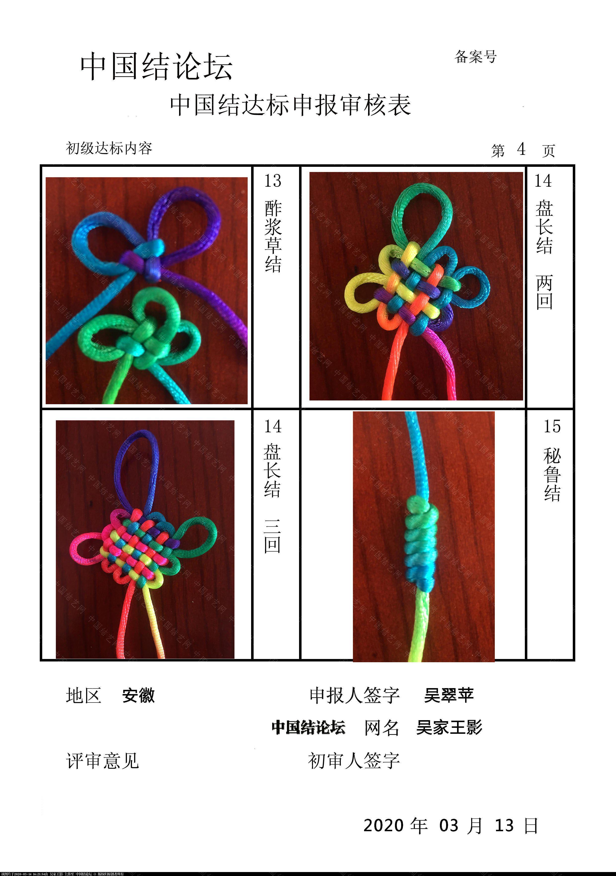 中国结论坛   中国绳结艺术分级达标审核 161724za38w2s8cr6oozrx