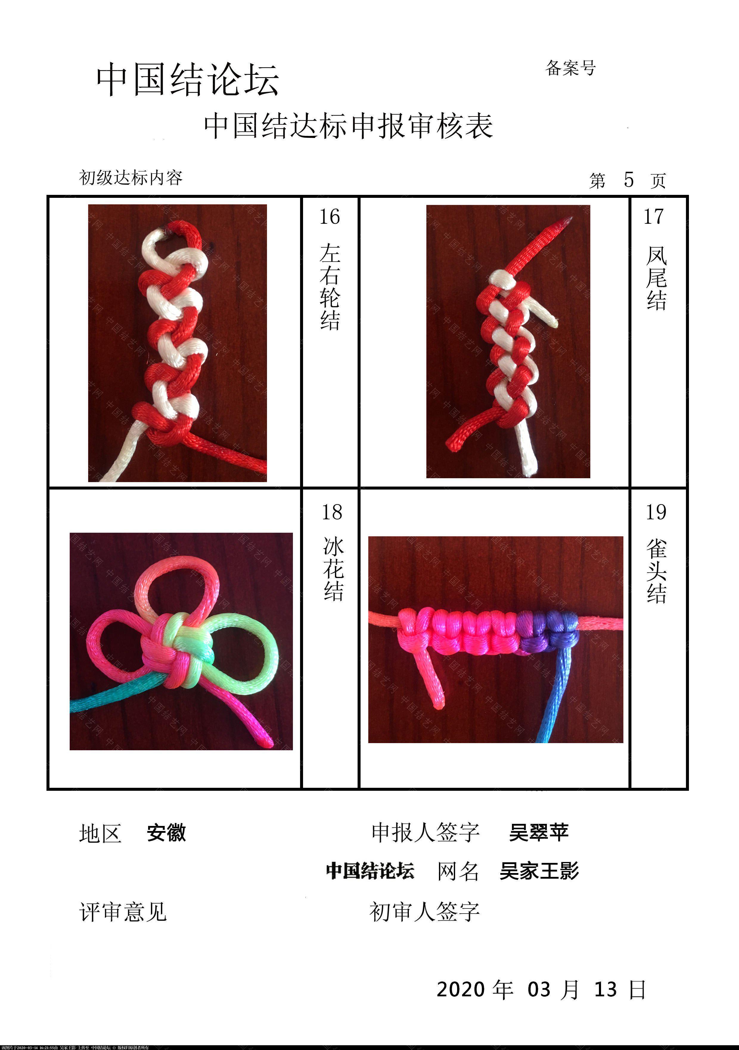 中国结论坛   中国绳结艺术分级达标审核 161725ogiol3b8q3uq3q3z
