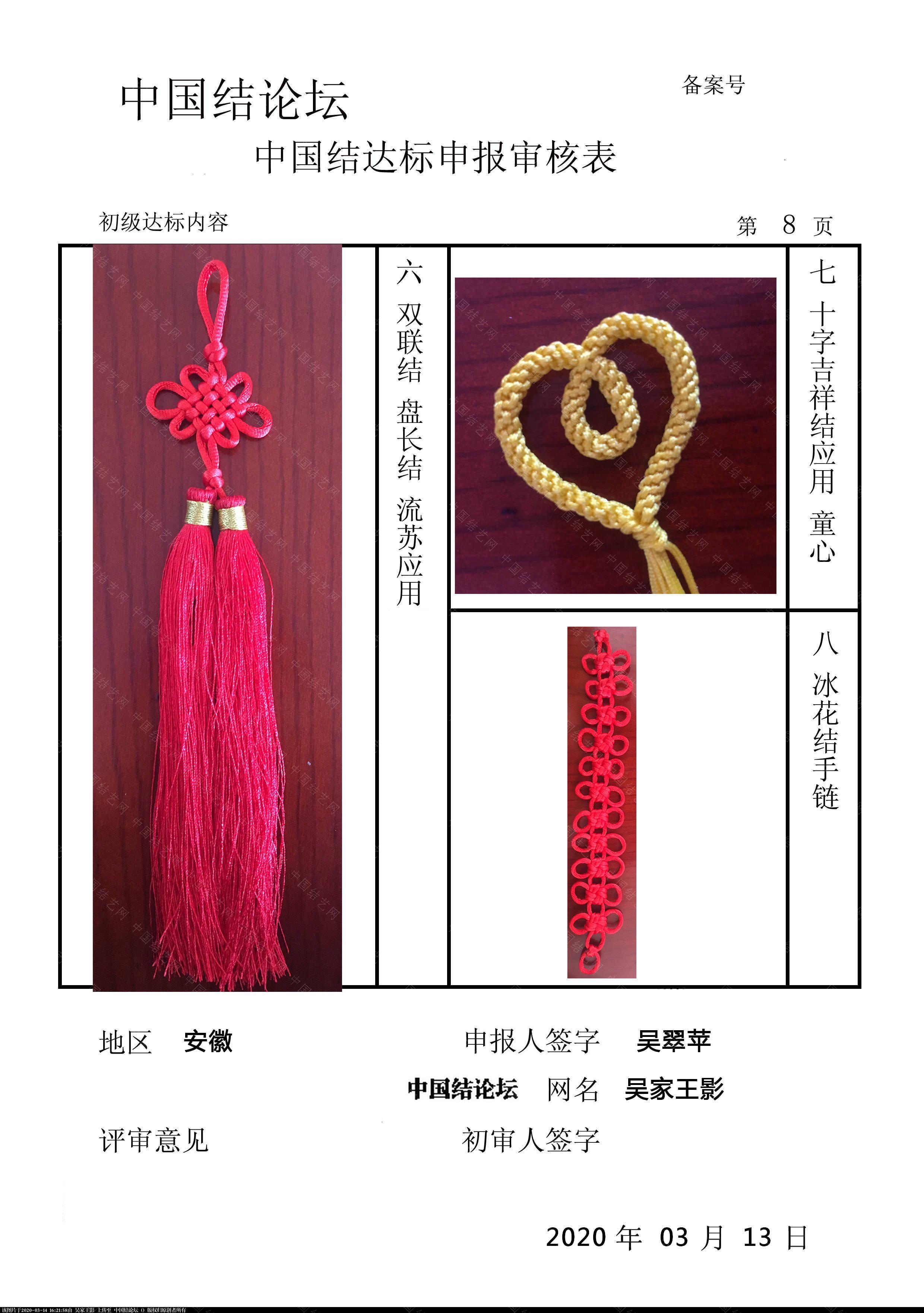 中国结论坛   中国绳结艺术分级达标审核 161726p8g6rynzrsu4u47u