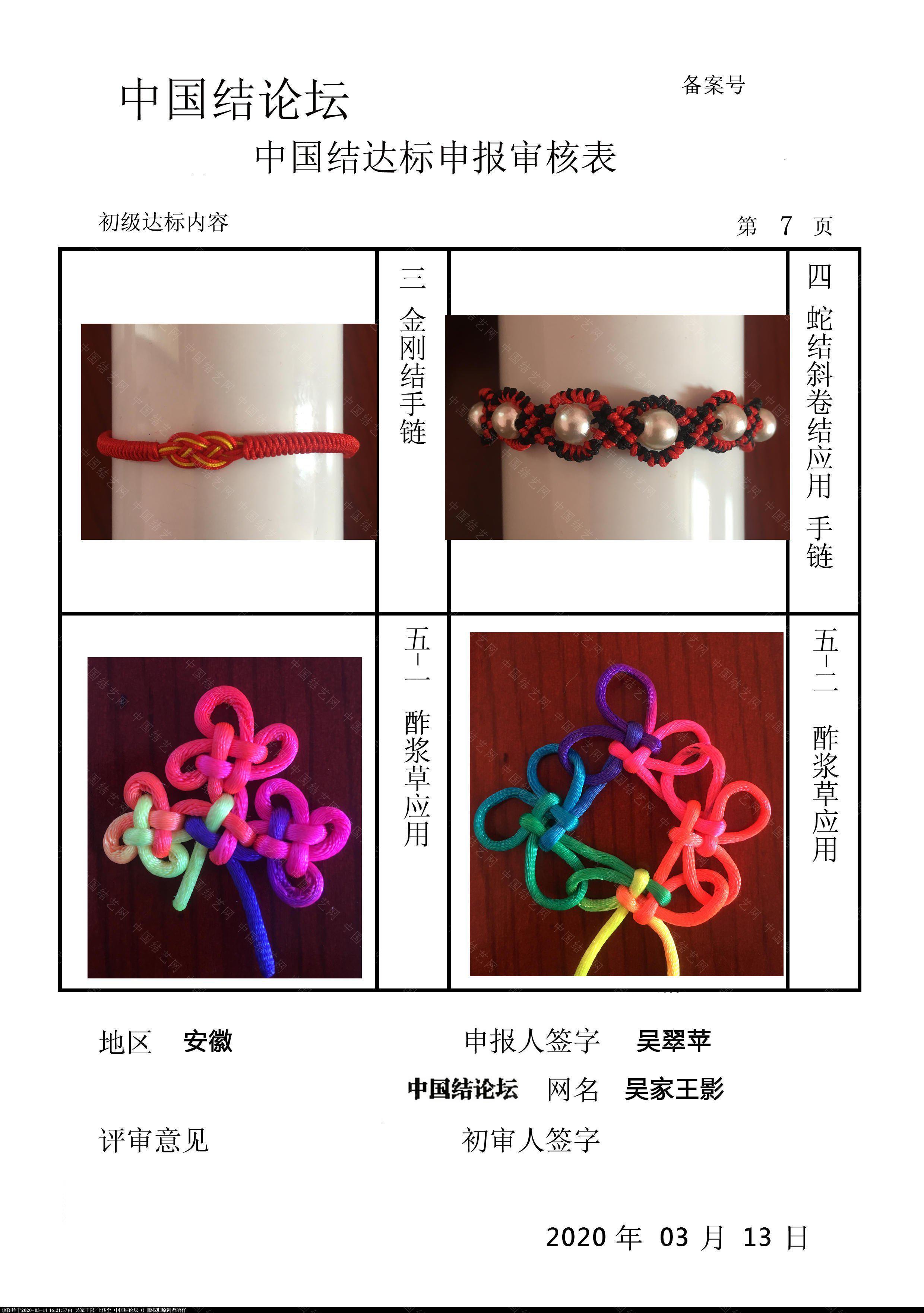 中国结论坛   中国绳结艺术分级达标审核 161726sf0w9q3670c7w9ol