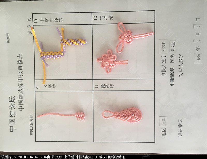中国结论坛   中国绳结艺术分级达标审核 143113wut1u3caa164zacc