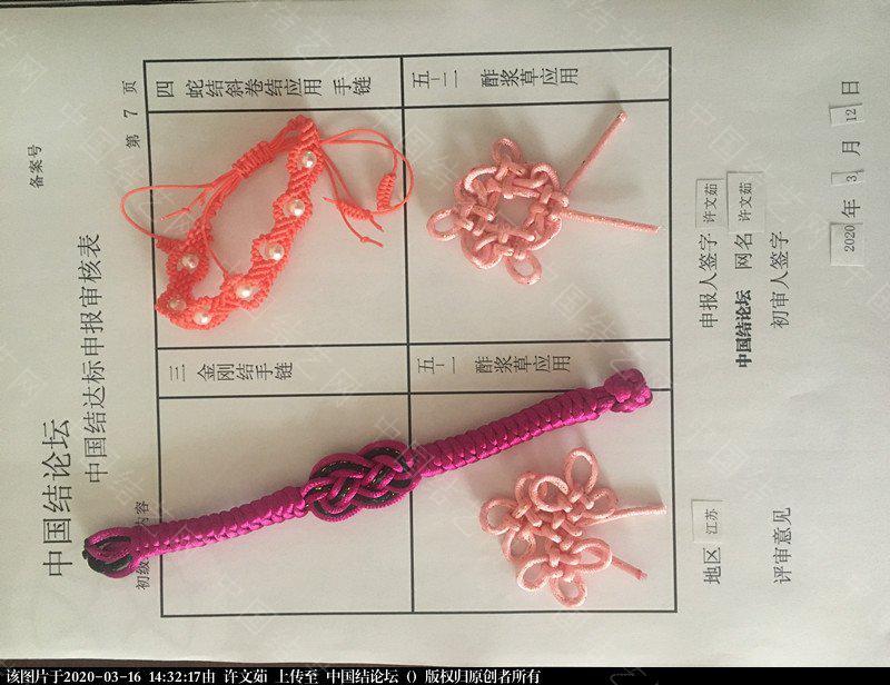 中国结论坛   中国绳结艺术分级达标审核 143142vmi4dixq5dinnj69