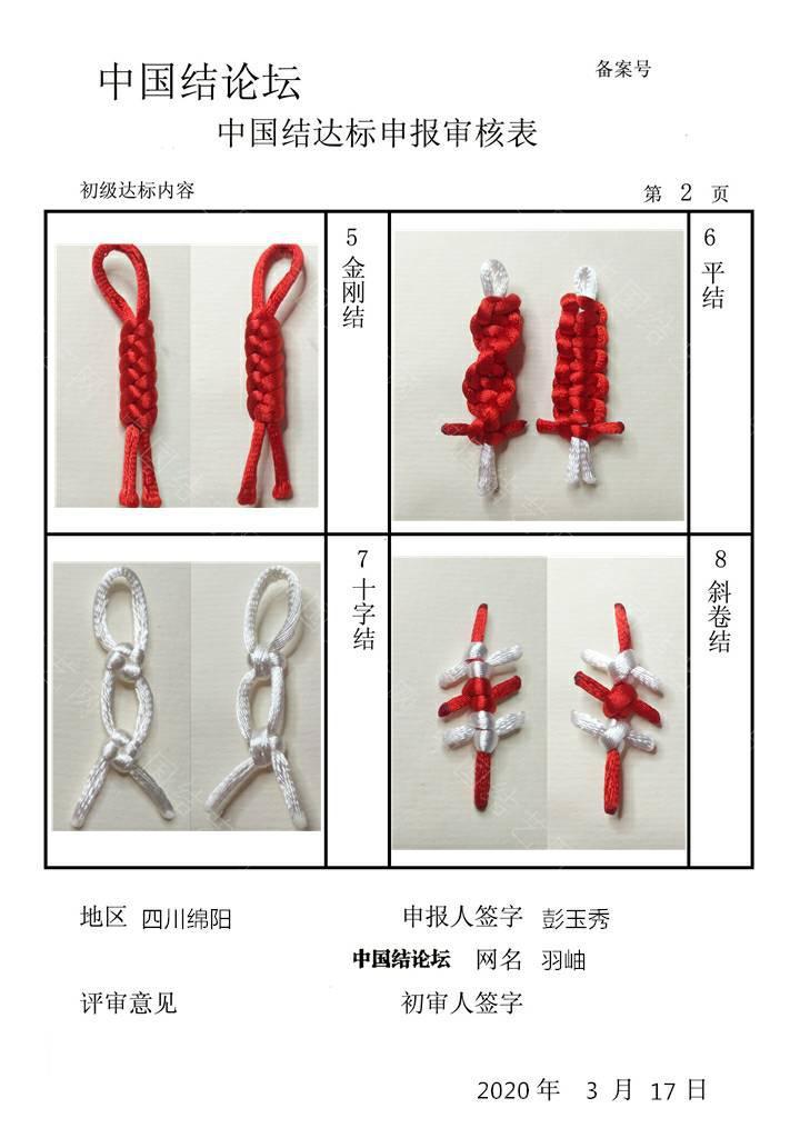 中国结论坛 初级达标提交审核稿件  中国绳结艺术分级达标审核 203211d2rl828ukmbwmlk8