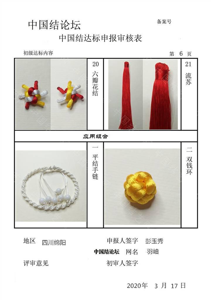 中国结论坛 初级达标提交审核稿件  中国绳结艺术分级达标审核 203214vxpx6am1xqkppfws