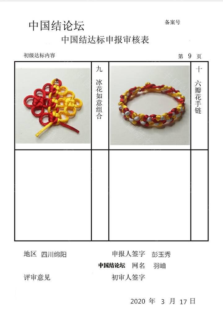 中国结论坛 初级达标提交审核稿件  中国绳结艺术分级达标审核 203216ucwo89zzyodkvcd0
