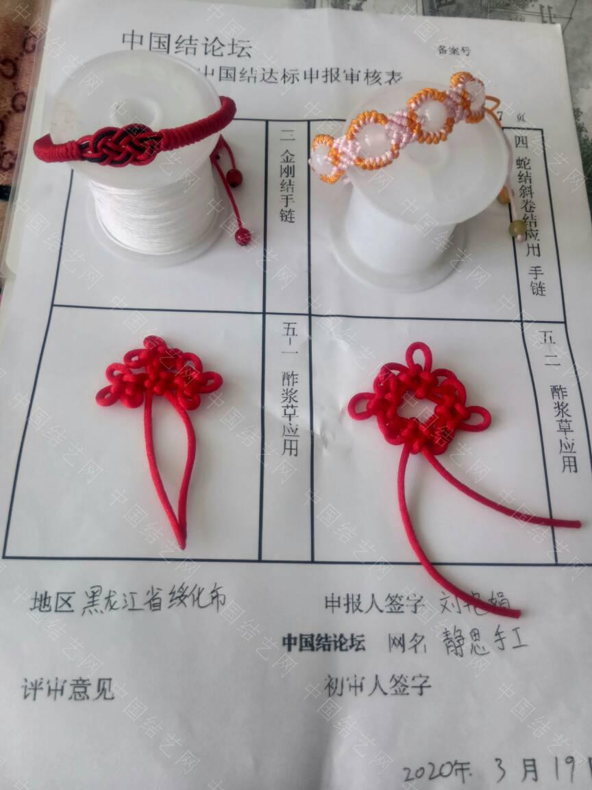 中国结论坛 静思手工~初级达标申请稿件  中国绳结艺术分级达标审核 140534o5tz5gn5mrrcfmc7