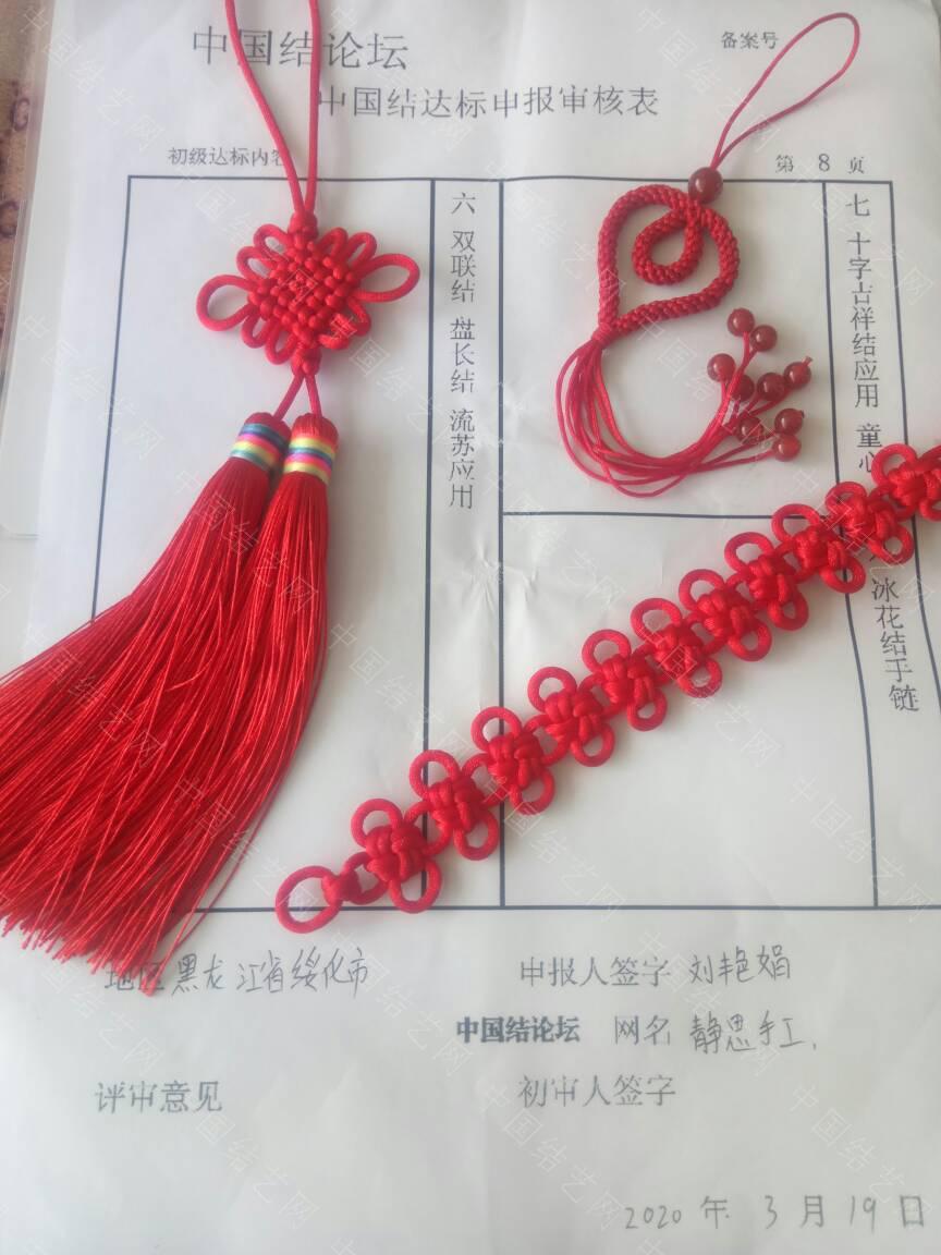 中国结论坛 静思手工~初级达标申请稿件  中国绳结艺术分级达标审核 140535r9wmpv1izw89oidd