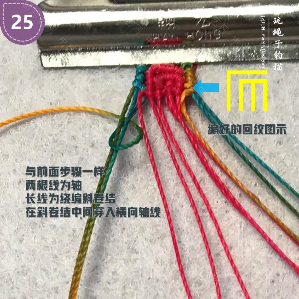 中国结论坛 Macrame挂绳 回纹图案挂绳/手链(图文教程)  图文教程区 200151hz8zuzqu7e887k7h