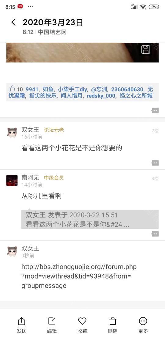 中国结论坛   结艺互助区 081555bgyxo59anxyby3bb