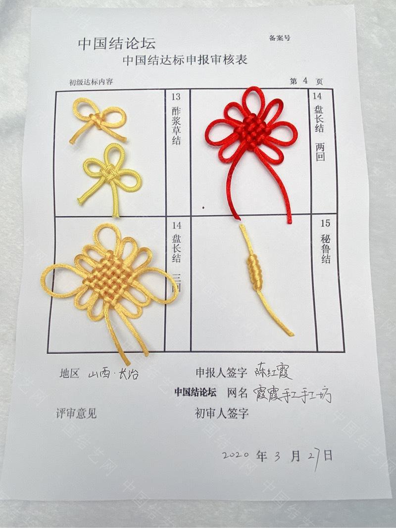 中国结论坛   中国绳结艺术分级达标审核 143742r8uu9uc8xcbb4q8k