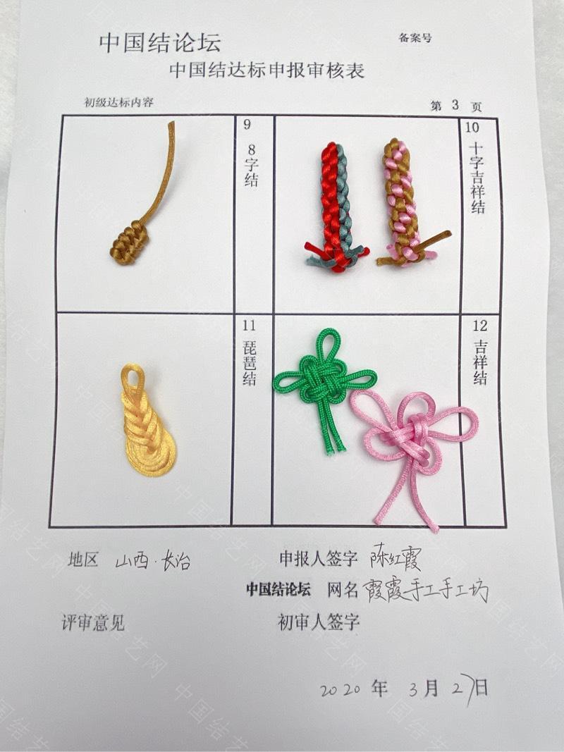 中国结论坛   中国绳结艺术分级达标审核 143742y0vklpves0eplpv4