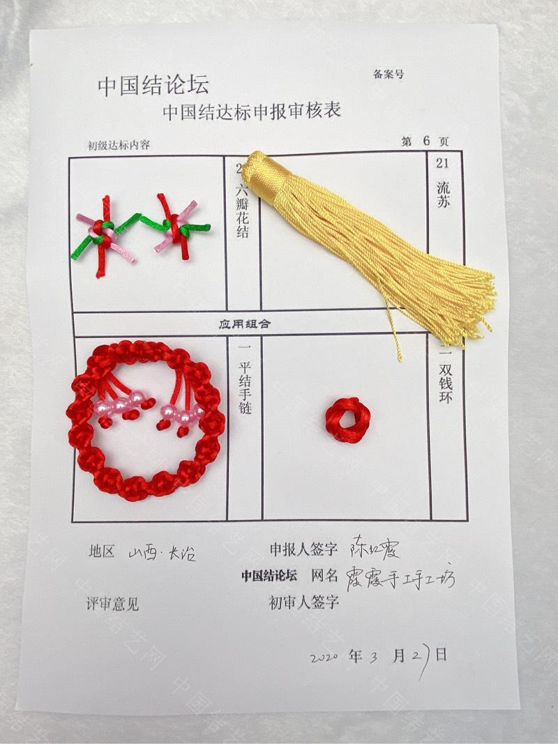 中国结论坛   中国绳结艺术分级达标审核 143743ltpsrsdzjsoppj0p