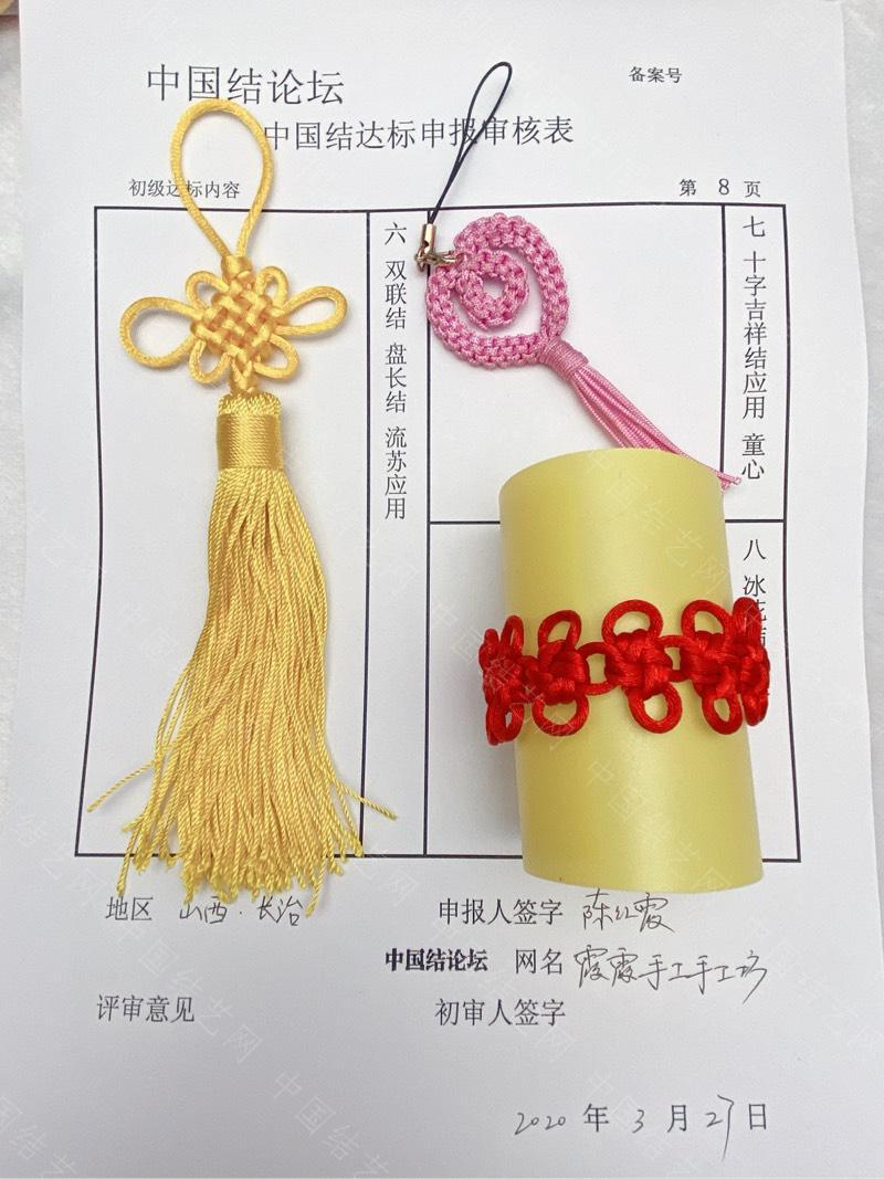 中国结论坛   中国绳结艺术分级达标审核 143757rtukr5no6alr43tr