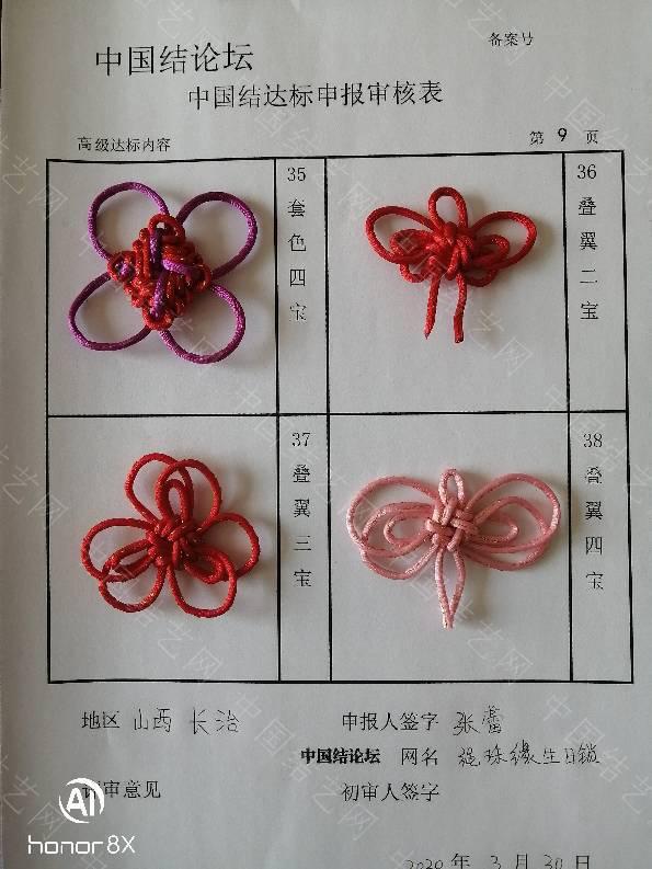 中国结论坛 绳珠缘生日锁—高级达标稿件 生日,高级,达标,稿件 作品展示 084308dhuzzhh575pd7nzz