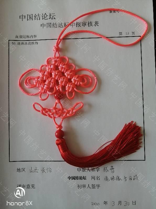 中国结论坛   作品展示 084514odchzc0hnh9swhdd