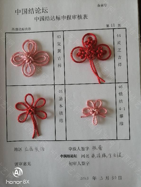 中国结论坛   作品展示 084514oz191qx1g2ghq1n0