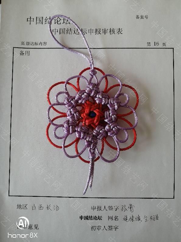 中国结论坛   作品展示 084545lokmc0maa2mzvym8