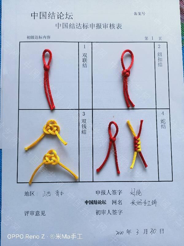 中国结论坛 米妈手工铺  初级达标审核稿件  中国绳结艺术分级达标审核 122150jnilkulueyh2vu8h