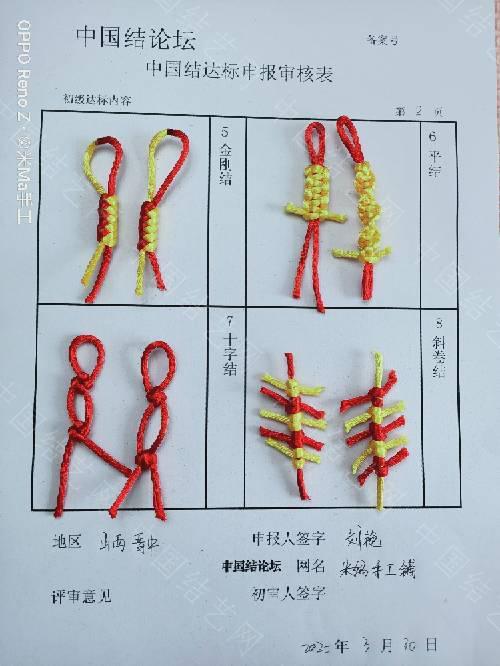 中国结论坛 米妈手工铺  初级达标审核稿件  中国绳结艺术分级达标审核 122152dujrrvbu7ede7jec