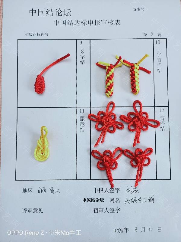 中国结论坛 米妈手工铺  初级达标审核稿件  中国绳结艺术分级达标审核 122152wkbb0tisk3dwezn0