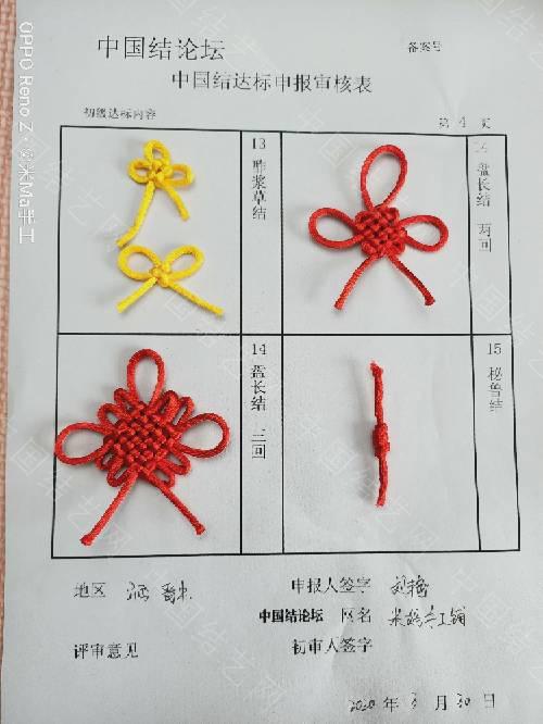 中国结论坛 米妈手工铺  初级达标审核稿件  中国绳结艺术分级达标审核 122153qm1o632fsfct40n4
