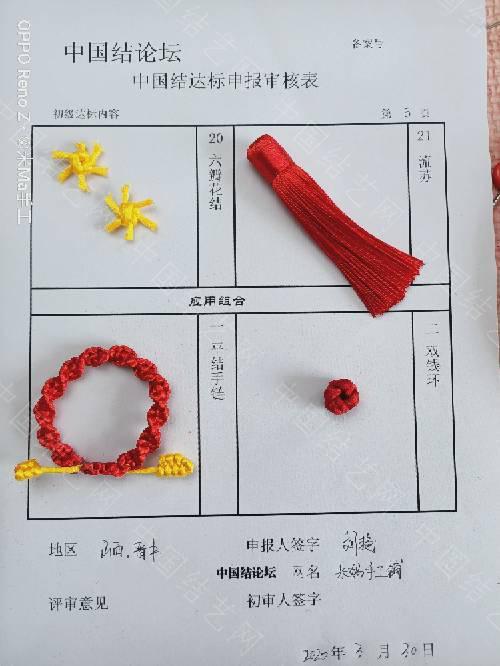 中国结论坛 米妈手工铺  初级达标审核稿件  中国绳结艺术分级达标审核 122154nmdbzbzj9bxbo9ls