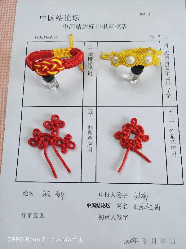 中国结论坛 米妈手工铺  初级达标审核稿件  中国绳结艺术分级达标审核 122154oa6707kykah6kmk7