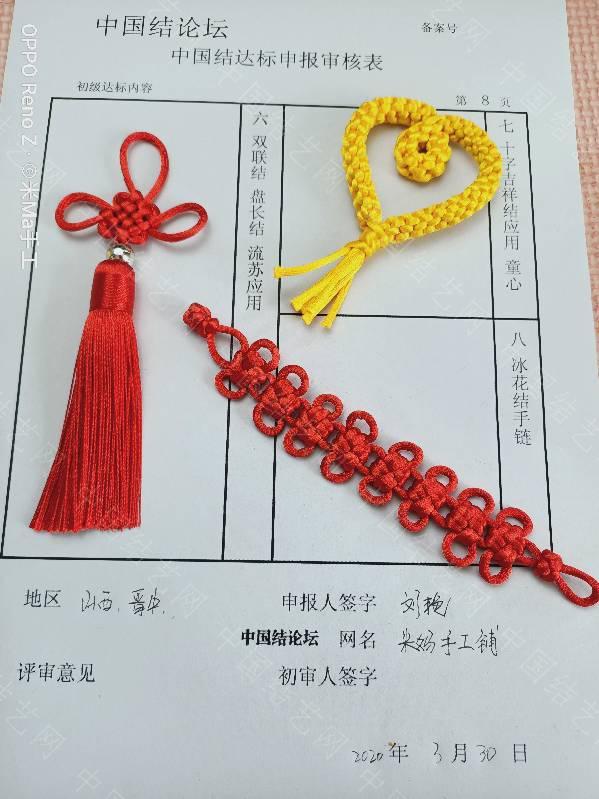 中国结论坛 米妈手工铺  初级达标审核稿件  中国绳结艺术分级达标审核 122155qci6aa96c0xw0ri6
