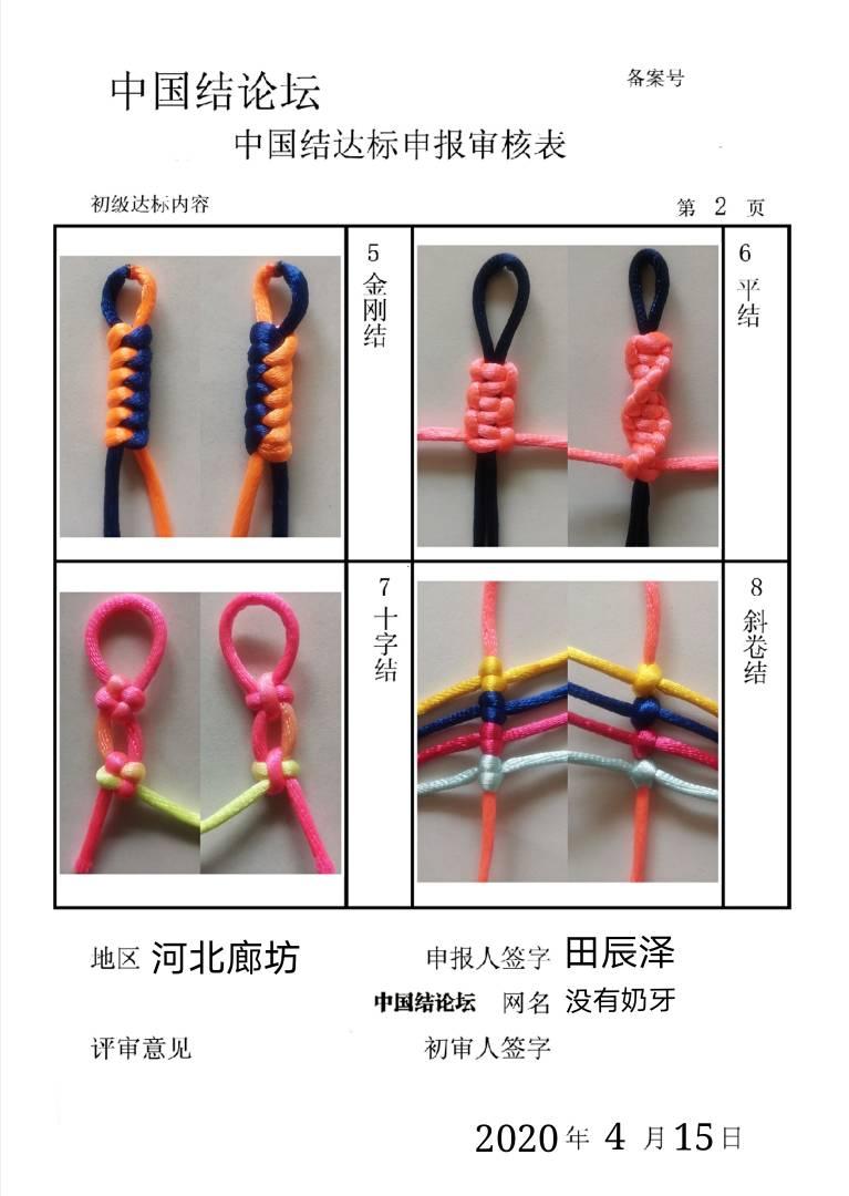 中国结论坛 没有奶牙--初级达标申请稿件  中国绳结艺术分级达标审核 193033af837y8omylh4fj7