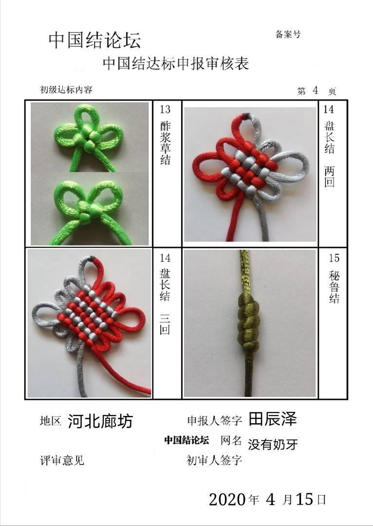 中国结论坛 没有奶牙--初级达标申请稿件  中国绳结艺术分级达标审核 193034mx7ayyoynyga6aqi