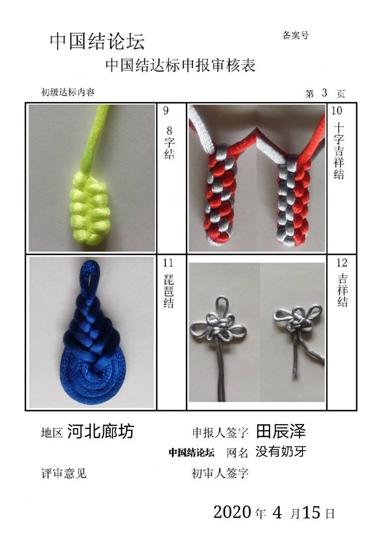 中国结论坛 没有奶牙--初级达标申请稿件  中国绳结艺术分级达标审核 193034u3v41akaak9hwjnz