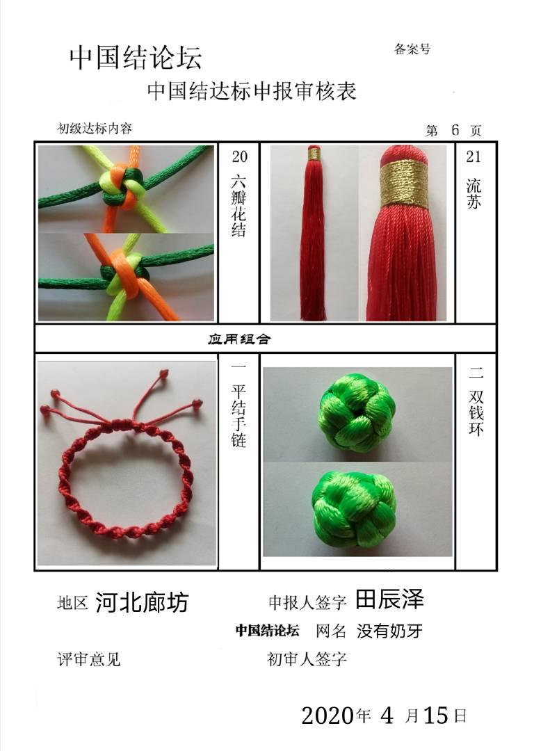 中国结论坛 没有奶牙--初级达标申请稿件  中国绳结艺术分级达标审核 193035febiv1hae55xik7a
