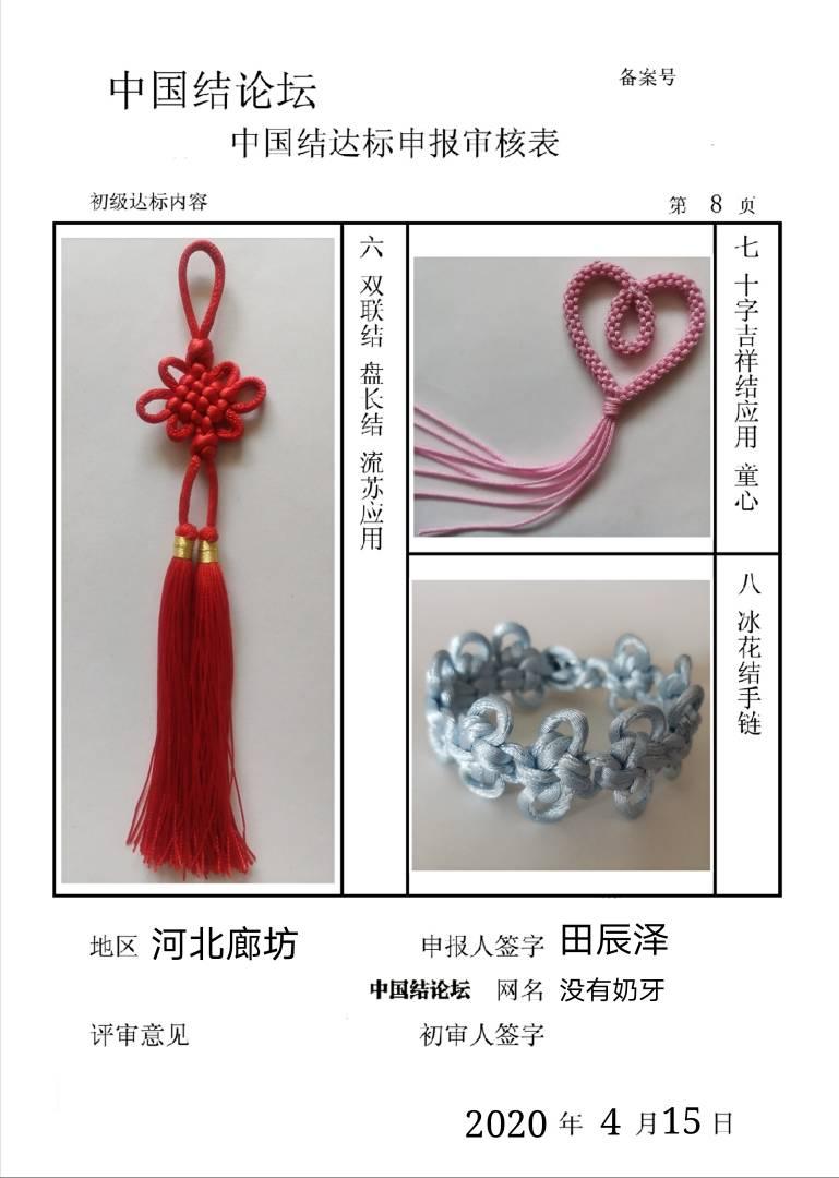 中国结论坛 没有奶牙--初级达标申请稿件  中国绳结艺术分级达标审核 193036cqb9py5l6d4d6gpl