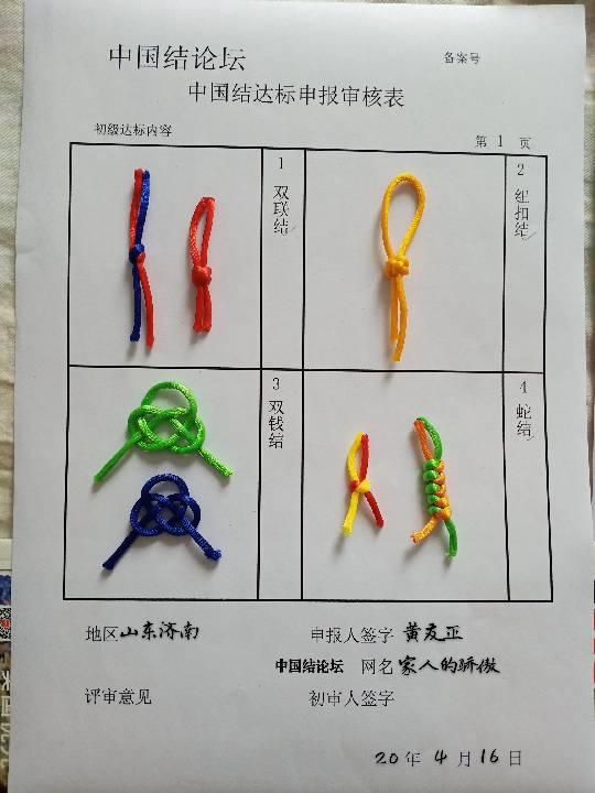 中国结论坛 家人的骄傲---初级达标申请稿件 申请,稿件,达标,初级,骄傲 中国绳结艺术分级达标审核 200552mx1rcb7v1wbz0bwr