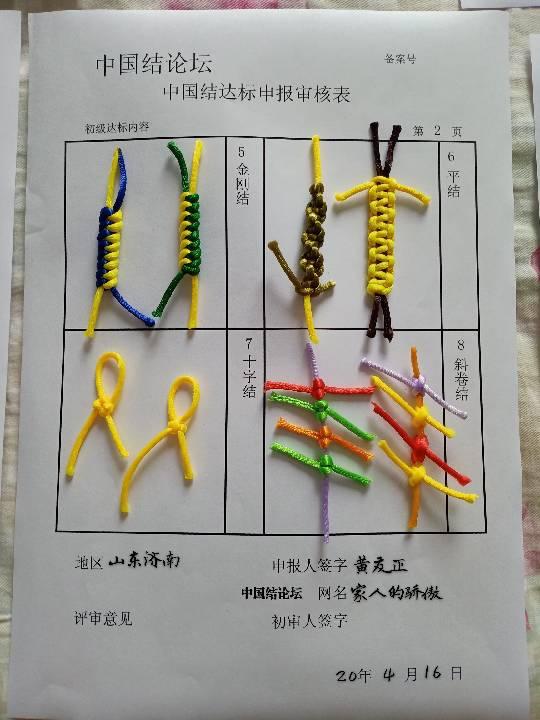 中国结论坛 家人的骄傲---初级达标申请稿件 申请,稿件,达标,初级,骄傲 中国绳结艺术分级达标审核 200612e45wwhcu41zuahkw