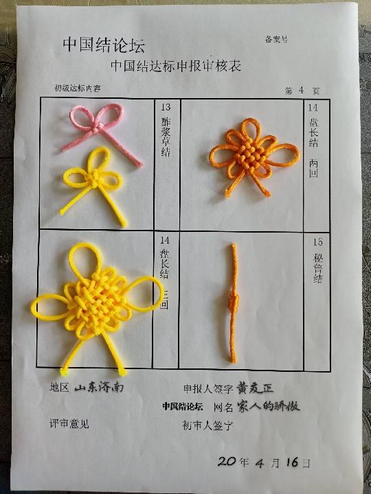 中国结论坛 家人的骄傲---初级达标申请稿件 申请,稿件,达标,初级,骄傲 中国绳结艺术分级达标审核 200656fnbma2rbuu2rf9cn