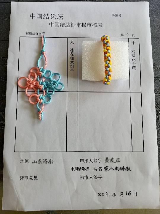 中国结论坛 家人的骄傲---初级达标申请稿件 申请,稿件,达标,初级,骄傲 中国绳结艺术分级达标审核 200724d450ep0rpqe68zud