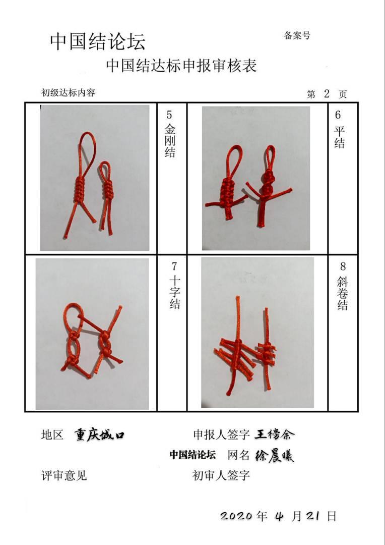 中国结论坛 徐晨曦—初级达标申请稿件  中国绳结艺术分级达标审核 222231jh4f8z84xx8x0kbm