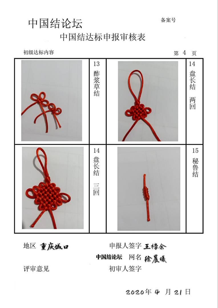 中国结论坛 徐晨曦—初级达标申请稿件  中国绳结艺术分级达标审核 222233bltxtfxl077h4tvf