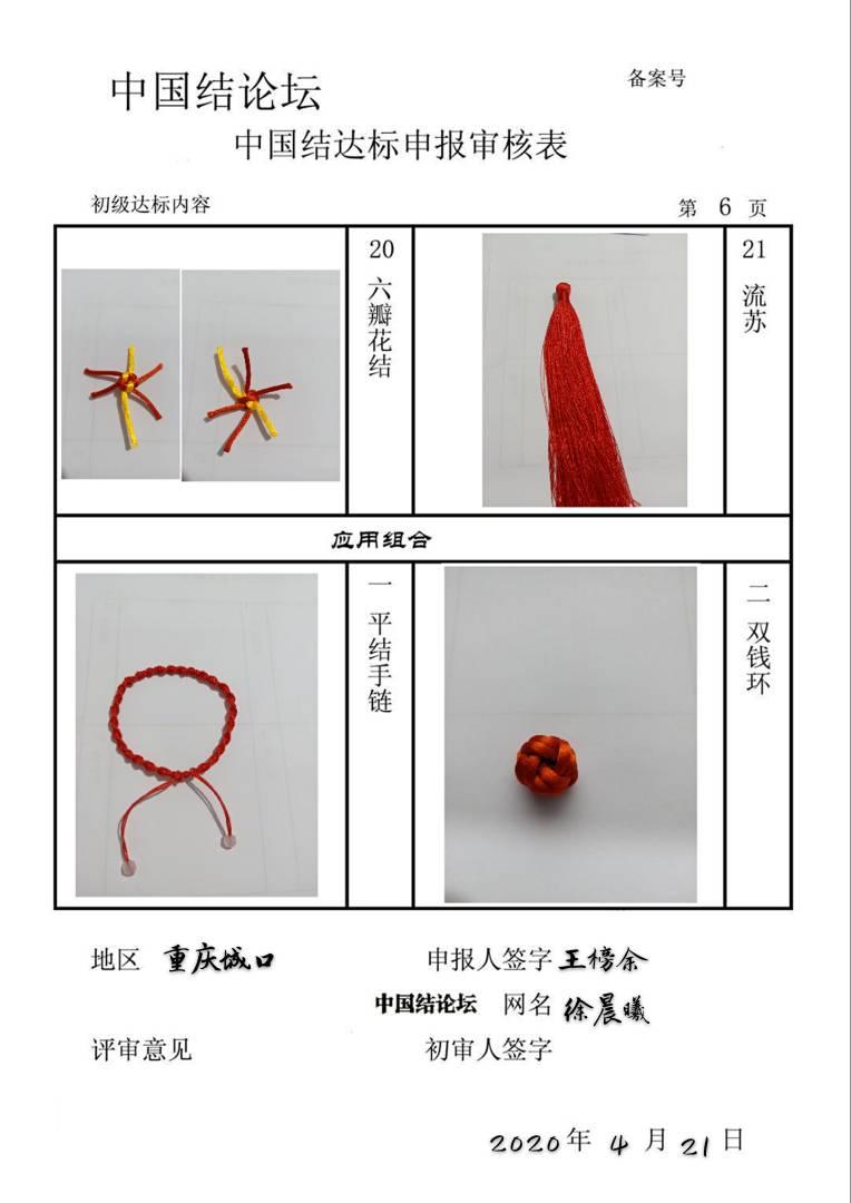 中国结论坛 徐晨曦—初级达标申请稿件  中国绳结艺术分级达标审核 222235be8quu3c7cgpeud8