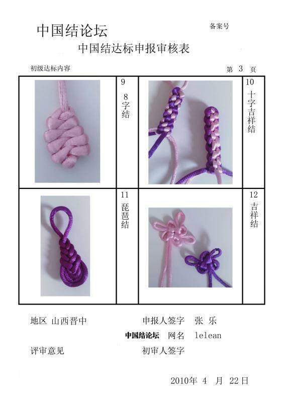 中国结论坛 lelean-初级达标申请稿件  中国绳结艺术分级达标审核 085849mfs3nxf8fac1s1cz