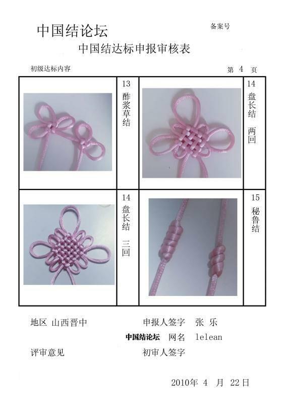 中国结论坛 lelean-初级达标申请稿件  中国绳结艺术分级达标审核 085850y3ktztxdzz3603do